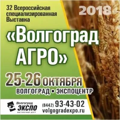 Волгоград АГРО 2018