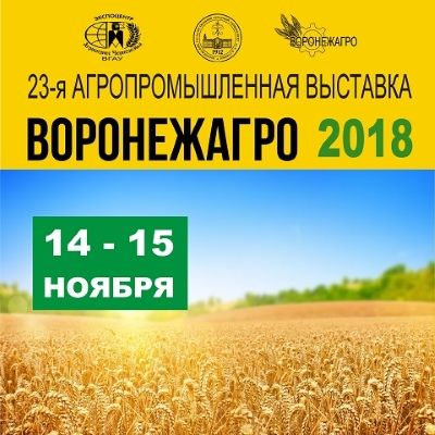 ВоронежАгро 2018