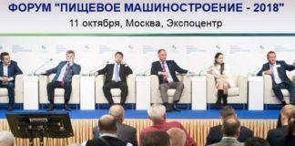Вытеснение импортных игроков с рынка – это большой шанс для развития отрасли российского пищевого машиностроения