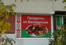 Минсельхозпрод Беларуси надеется, что белорусские продукты «широким фронтом» пойдут в РФ