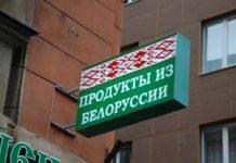 Россельхознадзор снял запрет на поставки продукции 5 предприятий Белоруссии