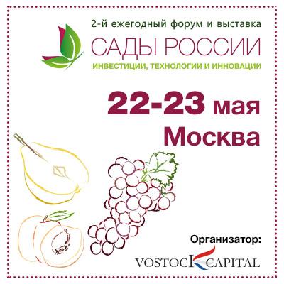 2-й ежегодный международный инвестиционный форум «Сады России 2019»