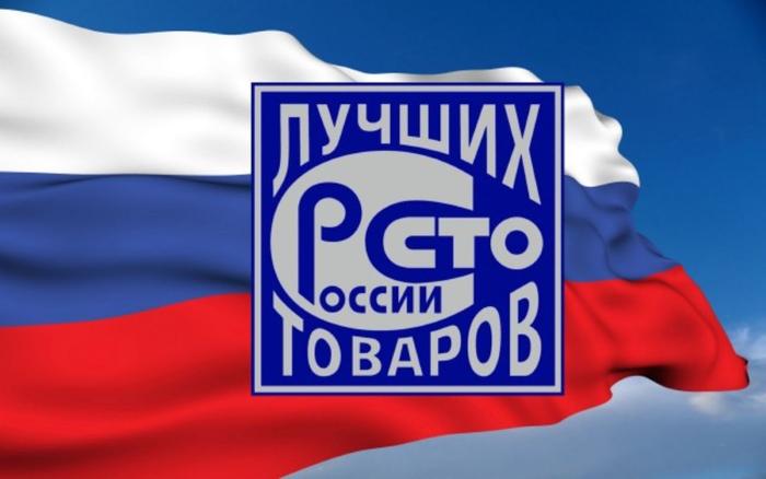 Предприятия АПК Белгородской области попали в список «100 лучших товаров России»