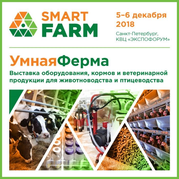 SmartFarm Умная ферма состоится 5-6 декабря 2018 годав Санкт-Петербурге КВЦ «ЭКСПОФОРУМ»