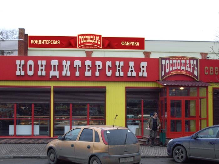 Компания «Господарь» построит новую кондитерскую фабрику в Подмосковье