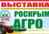 4-я международная специализированная агропромышленная выставка «Роскрымагро- 2019»