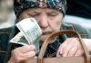 Сельским пенсионерам прибавили четверть к пенсионной выплате