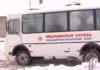 В Ярославской области начали работу мобильные фельдшерско-акушерские пункты
