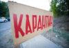 В Забайкальском крае введен карантин из-за вспышек лептоспироза