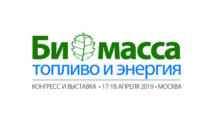 Конгресс и выставка «Биомасса: топливо и энергия — 2019»