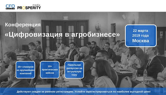 Конференция «Цифровизация в агробизнесе»