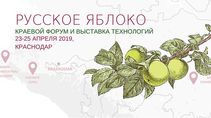 Краевой Форум и Выставка Технологий «РУССКОЕ ЯБЛОКО»