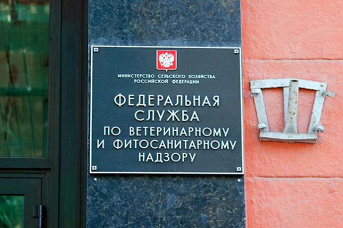 Представители Европейской комиссии посетят Россию для оценки эффективности мер по обеспечению безопасности продукции животного происхождения