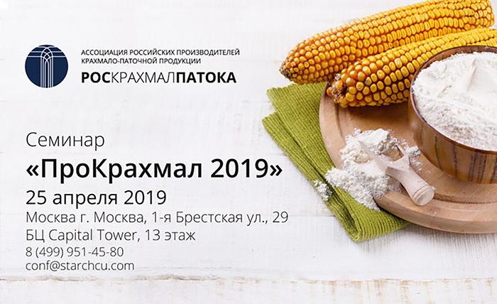 Уже известны темы и спикеры семинара «ПроКрахмал 2019»