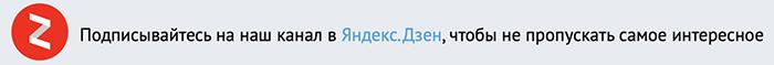 ЯндексДзен