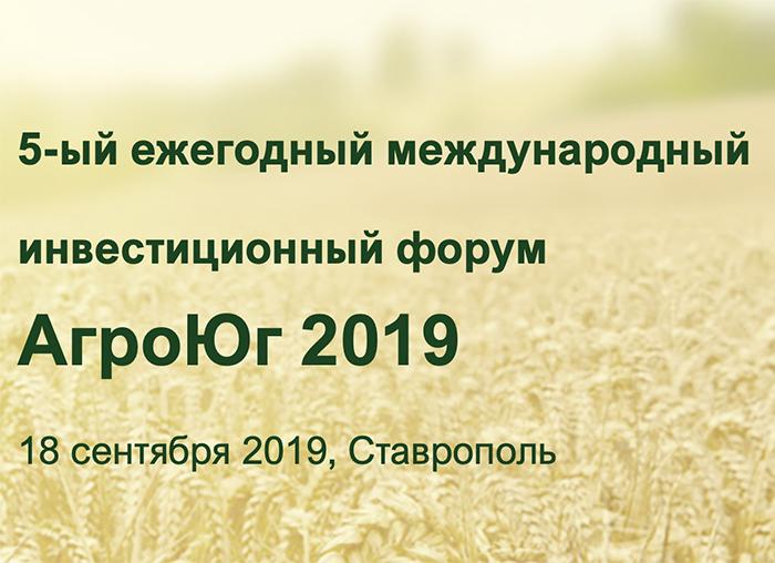 Открыта регистрация на 5-ый ежегодный международный инвестиционный форум АгроЮг 2019, который состоится 18 сентября в Ставрополе