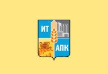 Третья конференция Информационные технологии на службе агропромышленного комплекса России