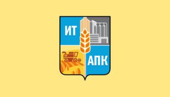 Третья конференция «Информационные технологии на службе агропромышленного комплекса России»