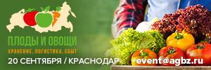 Ежегодный международный форум «Плоды и овощи России