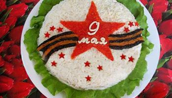 9 мая — салаты к празднику «День Победы»