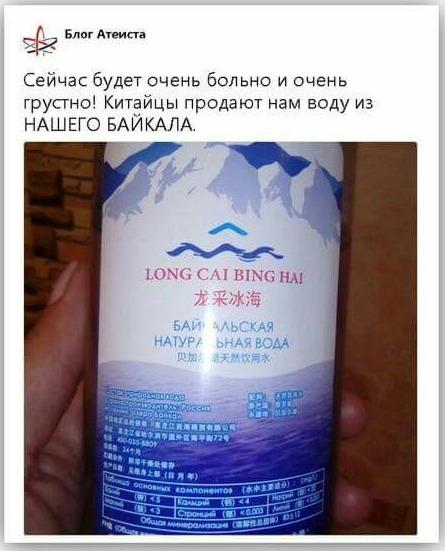 Китайцы продают нам нашу воду из нашего Байкала