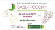 Крупнейшие инвестиционные проекты страны в сфере садоводства, виноградарства и виноделия