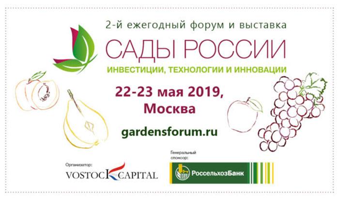 Крупнейшие инвестиционные проекты страны в сфере садоводства