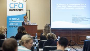 Отчет о Конференции «Управление финансами в агробизнесе»