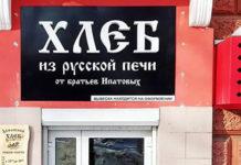 В Кемерово закрылась отказавшаяся обслуживать геев пекарня