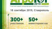 Сады Ставрополья, Концерн Энергомера, Мясокомбинат Олимпия, ОЗК Юг на форуме АгроЮг 2019