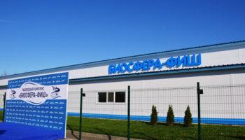«Биосфера-Фиш» приступила к строительству второй очереди рыборазводческого завода