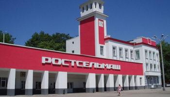 «Ростсельмаш» возобновит производство в начале октября