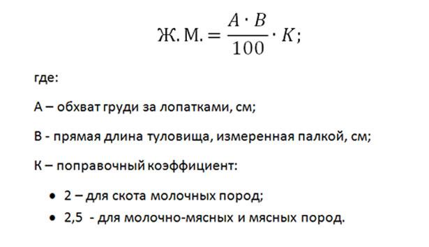 Формула Трухановского