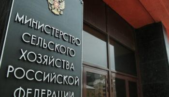 Минсельхоз подготовил перечень правовых актов СССР и РСФСР, попадающих под «регуляторную гильотину»