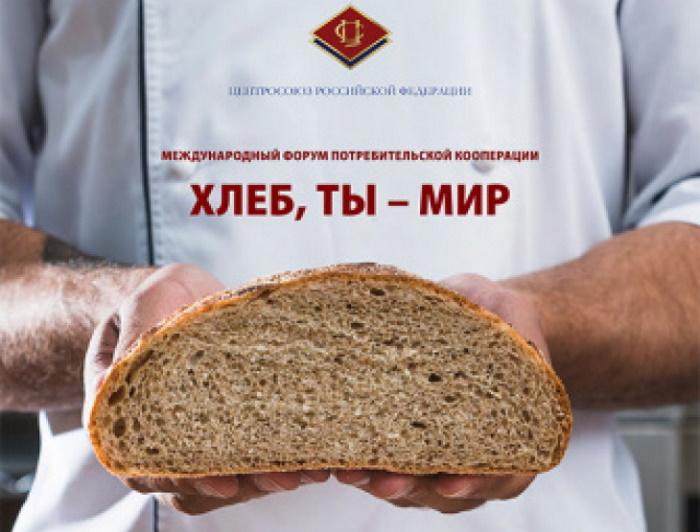Выставка «Калужская осень – 2019» пройдёт на форуме «Хлеб, ты – мир»