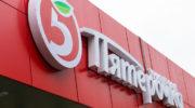 «Пятерочка» впервые получила более 1 трлн рублей выручки