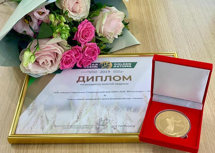 Эксклюзивные томаты АПХ «ЭКО-культура» получили золотую медаль на выставке «Золотая осень»