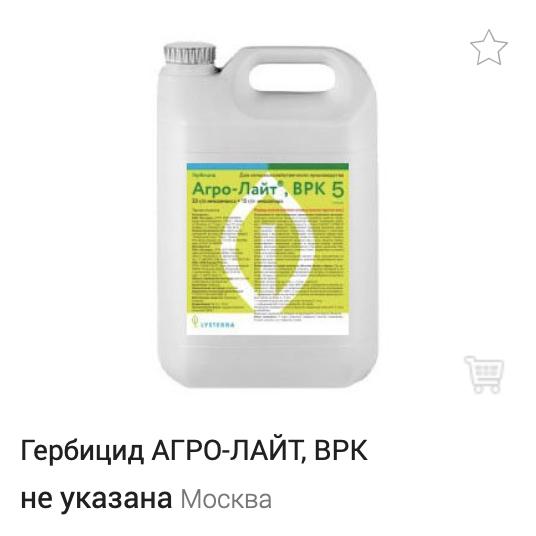 Гербицид АГРО-ЛАЙТ, ВРК