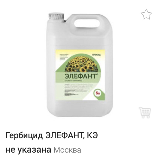 Гербицид ЭЛЕФАНТ, КЭ