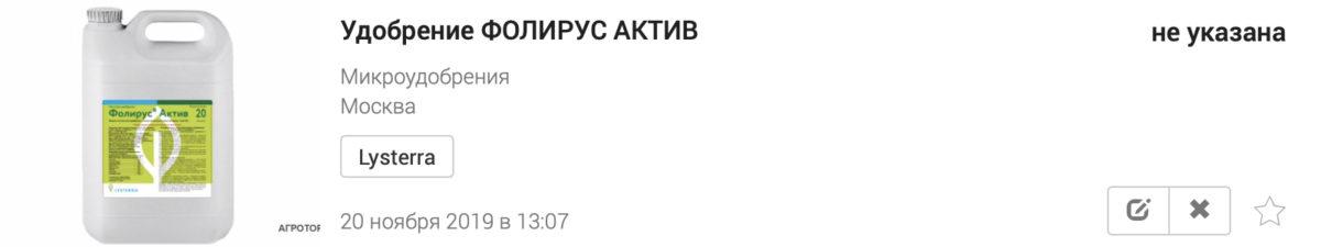 Удобрение ФОЛИРУС АКТИВ 800