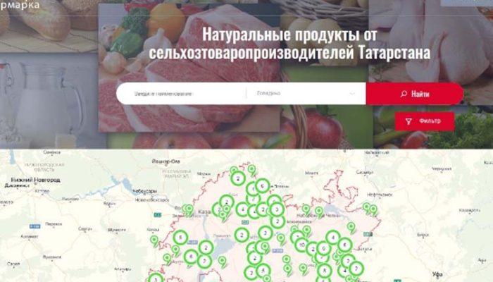 В Татарстане запустили электронную ярмарочную площадку по продаже свежей продукции напрямую от сельхозпроизводителей