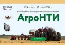 Самарский ГАУ начал прием заявок в рамках Всероссийского конкурса АгроНТИ 2020