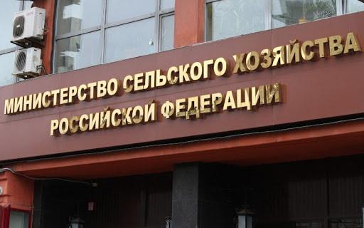 Минсельхоз утвердил список из 66 системообразующих предприятий АПК