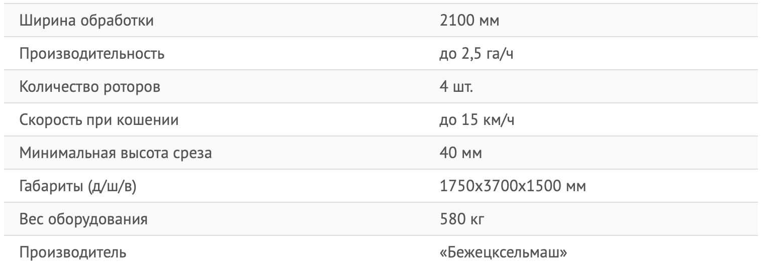 Роторная косилка КРН 2.1