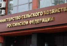 Минсельхоз отменил 183 нормативно-правовых акта в рамках «регуляторной гильотины»