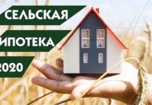 Количество банков с сельской льготной ипотекой возрастёт
