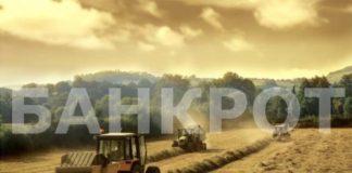 Банкротство КФХ - Фермер разорен