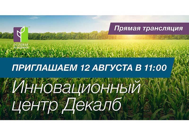 Приглашаем принять участие в онлайн мероприятии БАЙЕР Инновационный центр ДЕКАЛБ-2