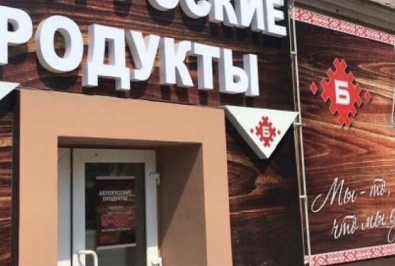 Россия сократила закупки белорусских продуктов питания