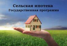 В Крыму начали выдавать льготную сельскую ипотеку